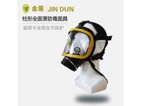 金盾柱形全面罩防毒面具