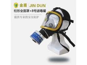 金盾柱形防毒面具+8號濾毒罐 硫化氫氣體防毒面具