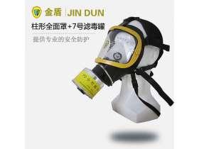 金盾柱形防毒面具+7號濾毒罐 酸性氣體防毒面具