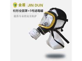 金盾柱形防毒面具+5號濾毒罐 一氧化碳氣體防毒面具