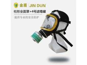 金盾柱形防毒面具+4號濾毒罐 氨氣防護濾毒罐