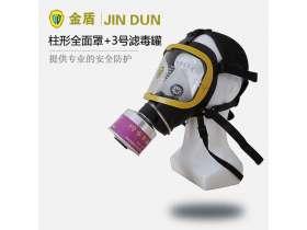 金盾柱形防毒面具+3號濾毒罐 綜合有機毒氣濾毒罐