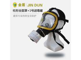 金盾柱形防毒面具+1號濾毒罐 綜合無機毒氣濾毒罐
