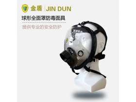 金盾球形全面罩防毒面具