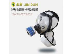 金盾球形防毒面具+8號硫化氫濾毒罐 硫化氫專用防毒面具